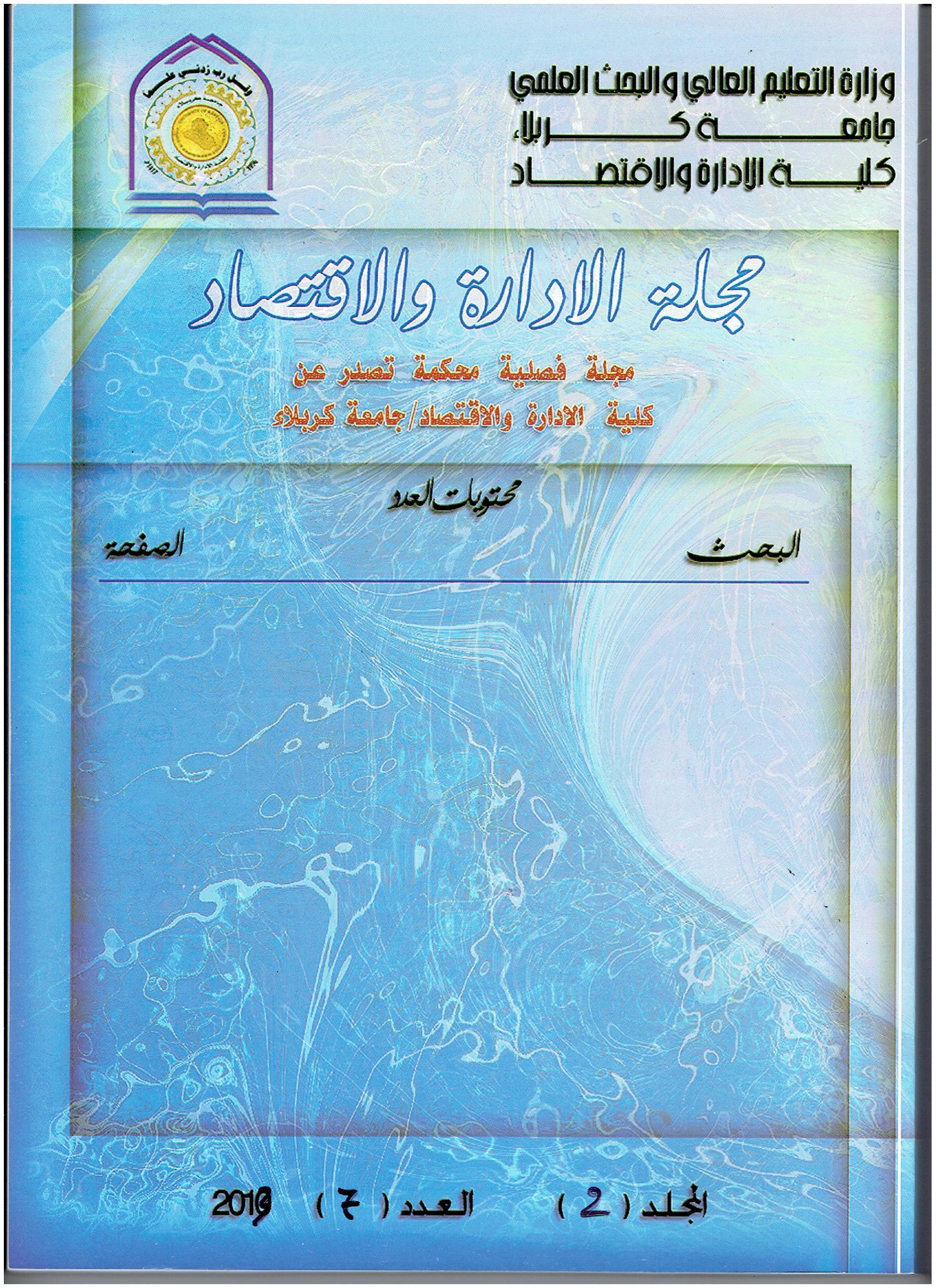 المجلد (2) العدد (7) أيلول 2013