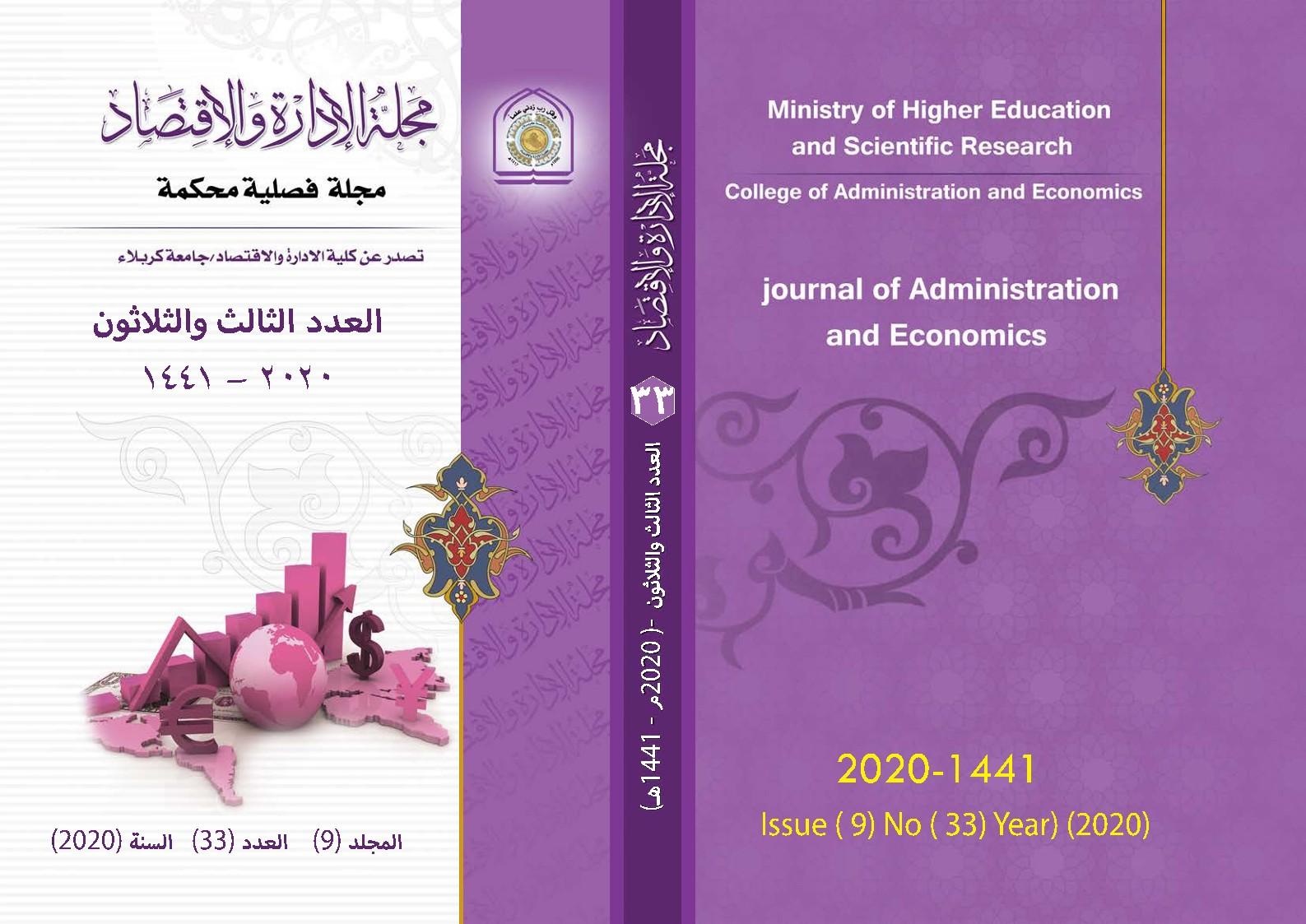 المجلد (9) العدد (33) سنة 2020