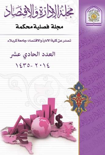 المجلد (3) العدد (11) لسنة 2014