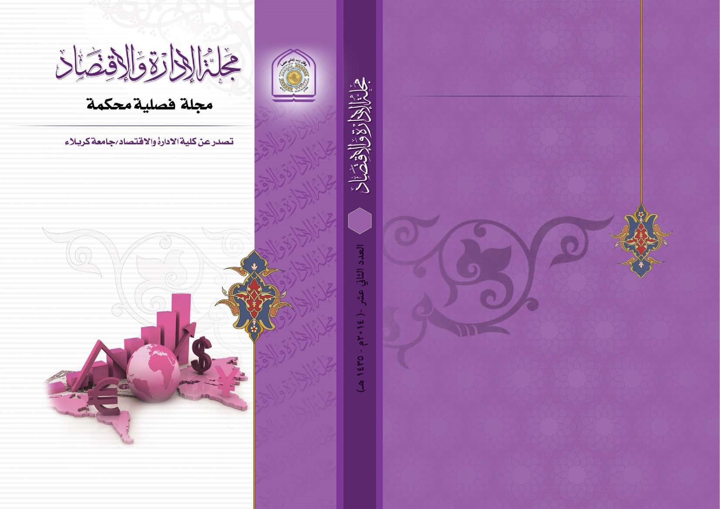 المجلد (3) العدد(12) لسنة 2014