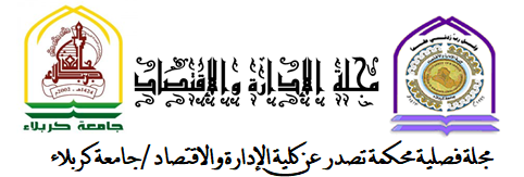 مجلة الإدارة والإقـــــــتصاد / جــــــامعة كربلاء