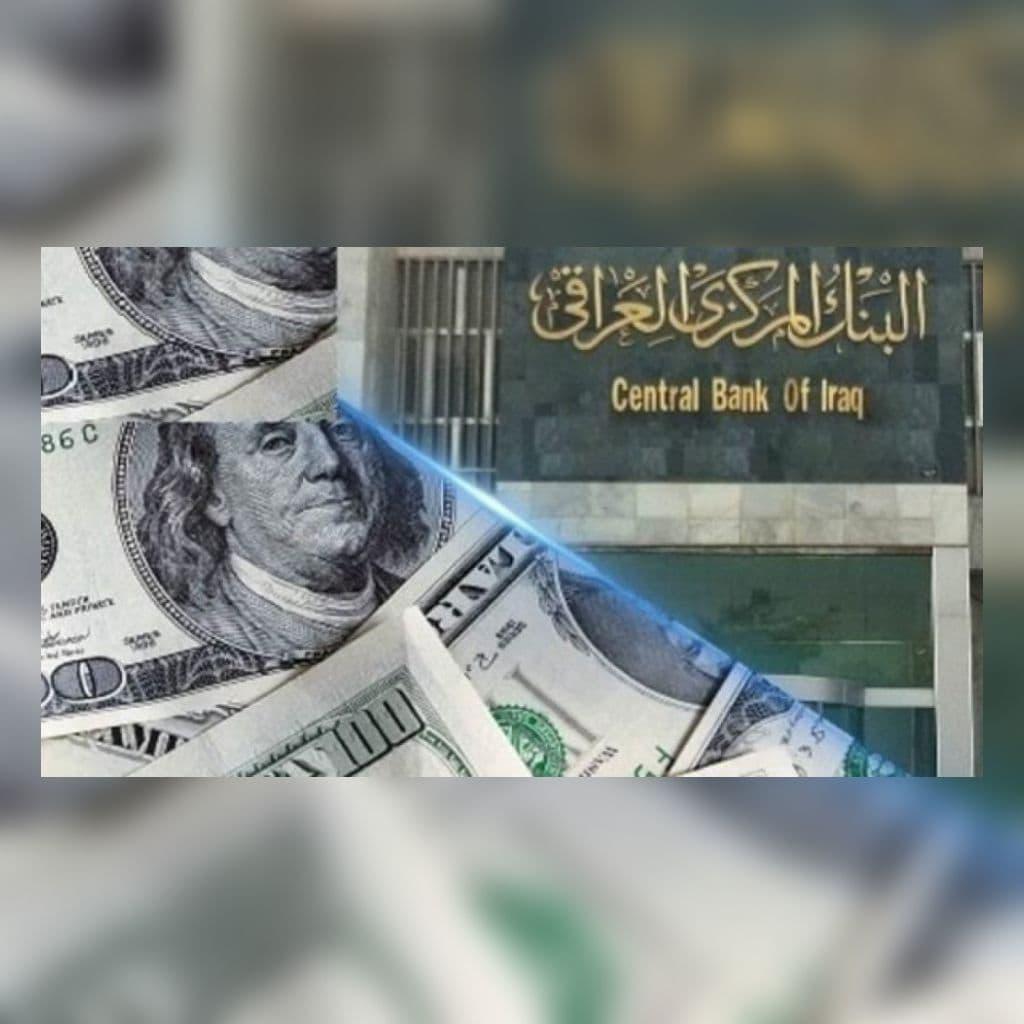 تخفيض اسعار الصرف في العراق :  التوقيت والتداعيات