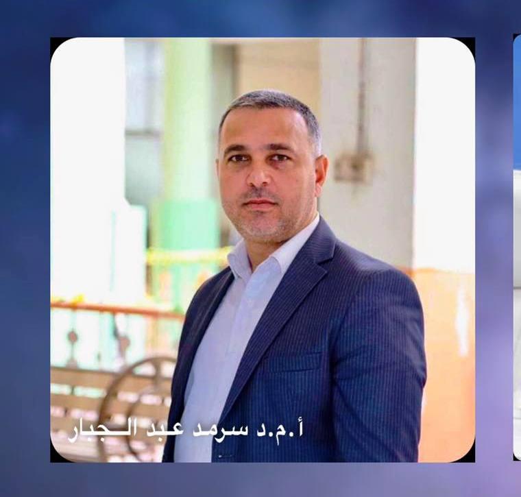 الاستاذ المساعد الدكتور سرمد عبد الجبار هداب